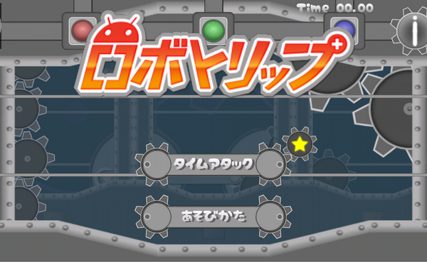 Unity Android パズルゲーム ロボトリップ